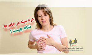 دلایل درد سینه