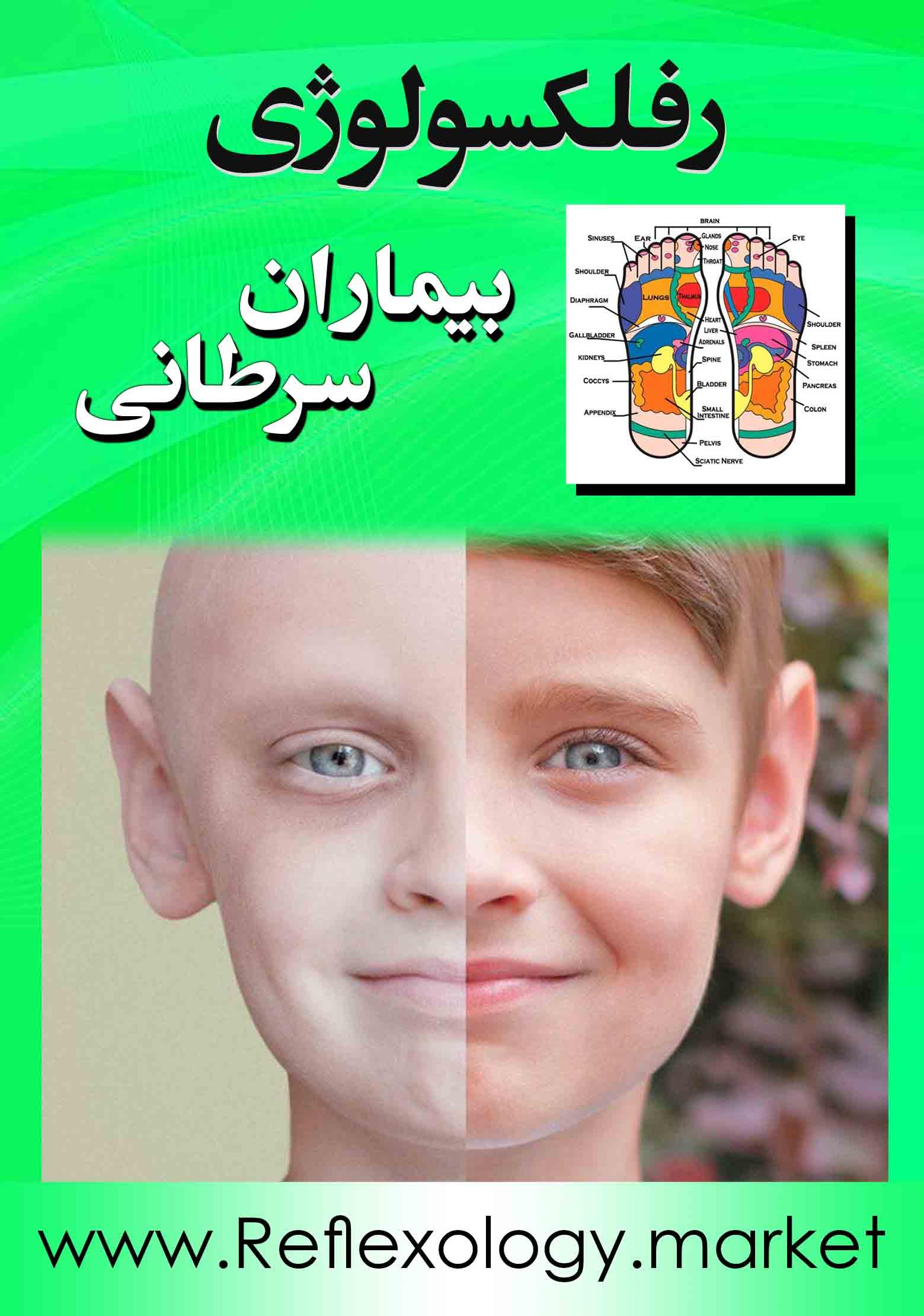 جدیدترین روش درمان سرطان