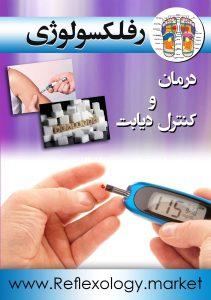 درمان دیابت نوع2