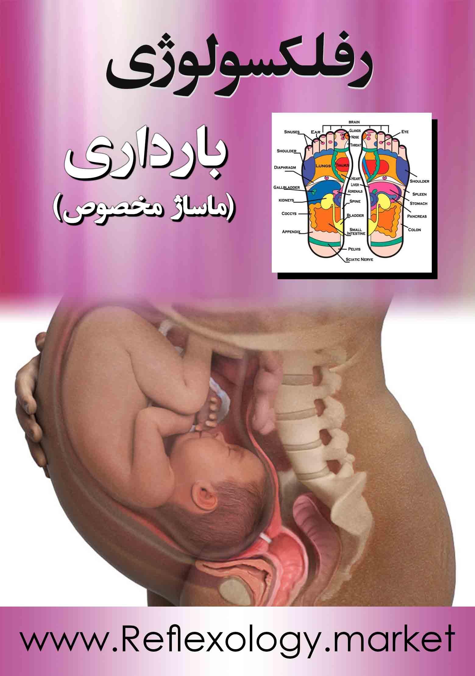 ماساژ دوران بارداری